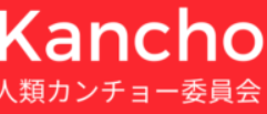 Kancho Project 人類カンチョー委員会